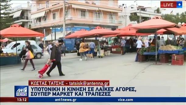 Υποτονική η κίνηση σε λαϊκές αγορές
