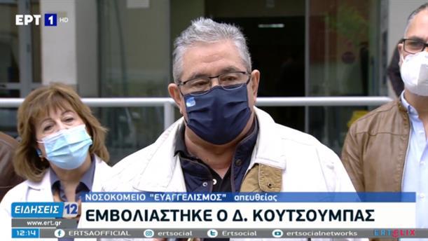 Δήλωση Κουτσούμπα μετά τον εμβολιασμό του
