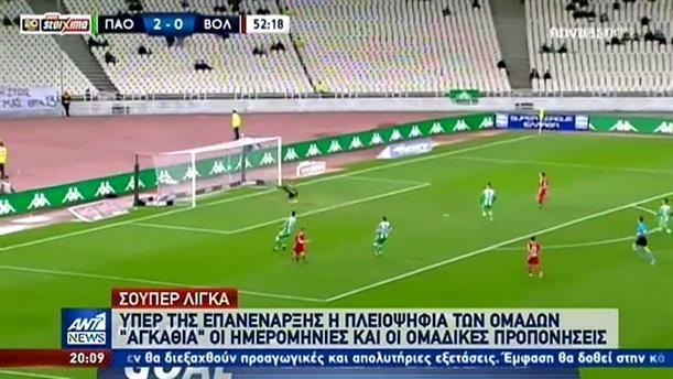 Ολυμπιακός-ΠΑΟΚ: Μετωπική σύγκρουση στο Δ.Σ. της Super League