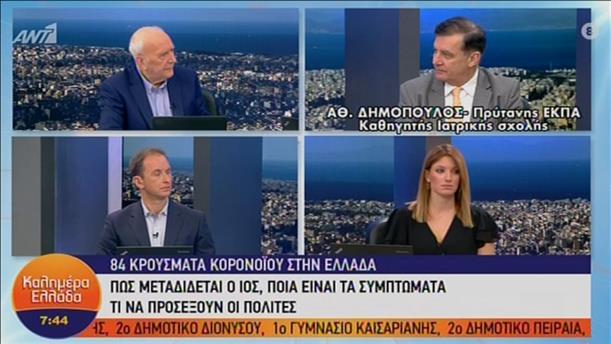 """Ο Πρύτανης του ΕΚΠΑ, Αθ. Δημόπουλος στην εκπομπή """"Καλημέρα Ελλάδα"""""""