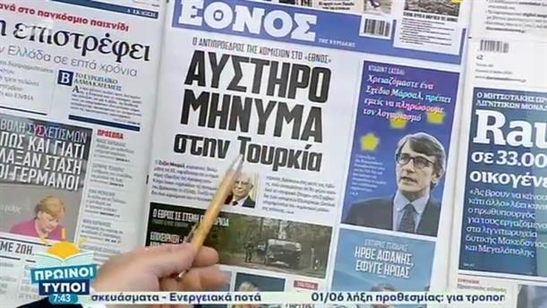 ΕΦΗΜΕΡΙΔΕΣ – ΠΡΩΙΝΟΙ ΤΥΠΟΙ - 31/05/2020