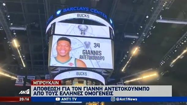 «Άρωμα» Ελλάδας στο Μπρούκλιν  για τον Γιάννη