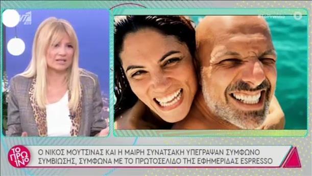 Μουτσινάς - Συνατσάκη υπέγραψαν σύμφνων συμβίωσης