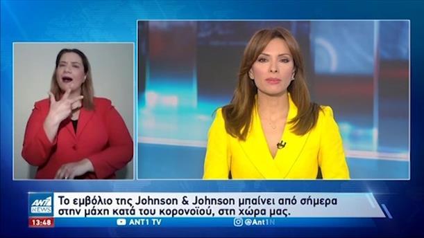 ANT1 NEWS 05-05-2021 ΣΤΗ ΝΟΗΜΑΤΙΚΗ
