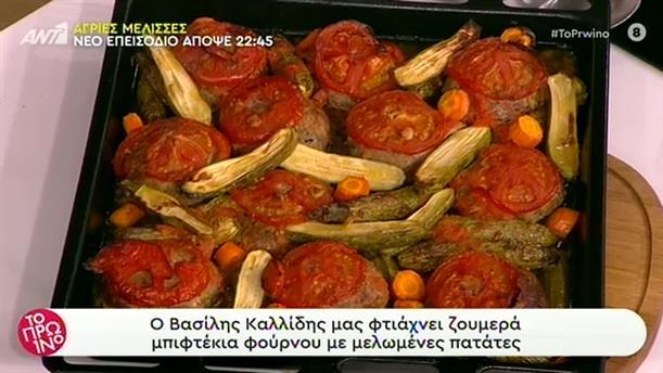 Μπιφτέκια φούρνου με μελωμένες πατάτες - Το Πρωινό - 18/05/2020