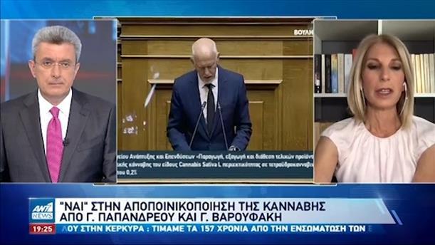 Βουλή: συζητείται το νομοσχέδιο για την φαρμακευτική κάνναβη