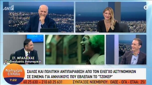 Ο Σταύρος Μπαλάσκας, στην εκπομπή «Καλημέρα Ελλάδα»