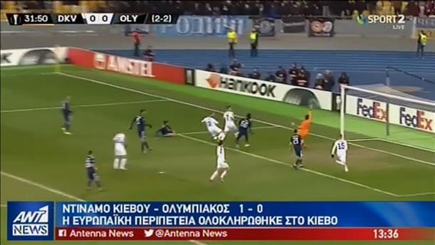 """""""Πάγωσε"""" στο Κίεβο το όνειρο του Ολυμπιακού"""