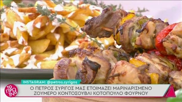 Μαριναρισμένο ζουμερό κοντοσούβλι κοτόπουλο φούρνου από τον Πέτρο Συρίγο
