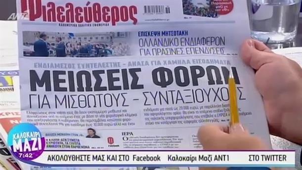 Εφημερίδες - ΚΑΛΟΚΑΙΡΙ ΜΑΖΙ – 04/09/2019