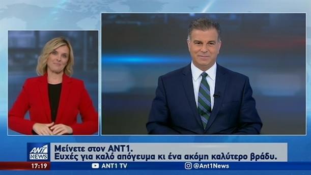 ANT1 NEWS 03-11-2019 ΣΤΗ ΝΟΗΜΑΤΙΚΗ