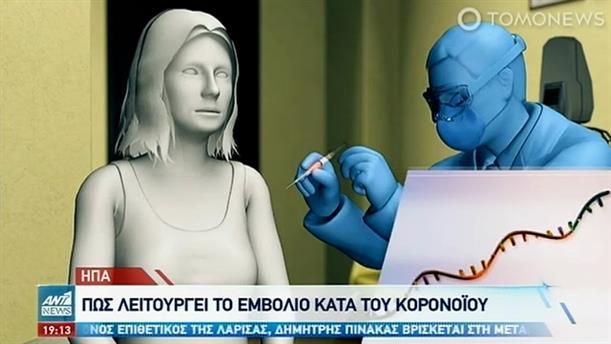"""Κορονοϊός: """"Πονοκέφαλος"""" η συντήρηση και διανομή του εμβολίου της Pfizer"""