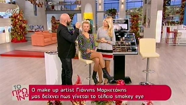 Πως γίνεται το τέλειο smokey eye?
