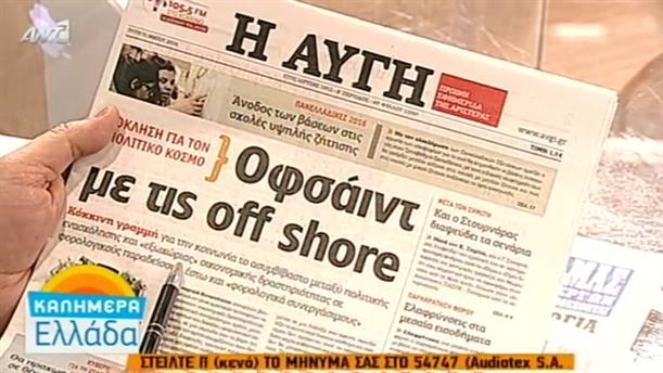 Εφημερίδες (31/05/2016)