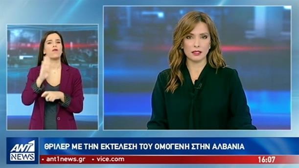 ANT1 NEWS 29-10-2018 ΣΤΗ ΝΟΗΜΑΤΙΚΗ