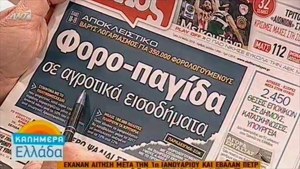 Εφημερίδες (24/05/2016)