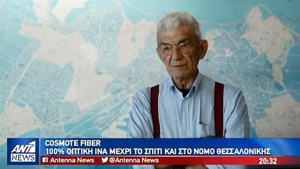 Η Θεσσαλονίκη έρχεται σε επαφή με τις απεριόριστες δυνατότητες των οπτικών ινών