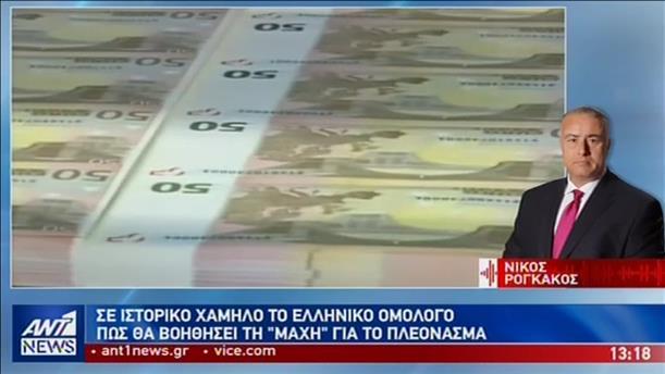 Ιστορικό χαμηλό για το ελληνικό ομόλογο