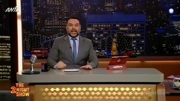 THE 2NIGHT SHOW – Επεισόδιο 32