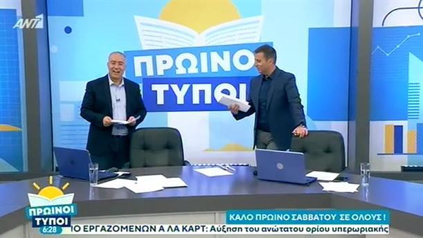 ΠΡΩΙΝΟΙ ΤΥΠΟΙ - 10/10/2020
