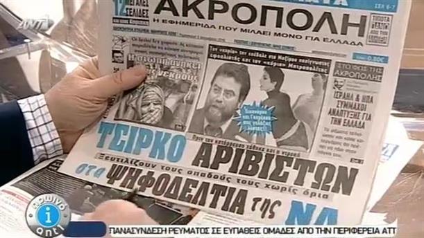 Εφημερίδες (09/01/2015)