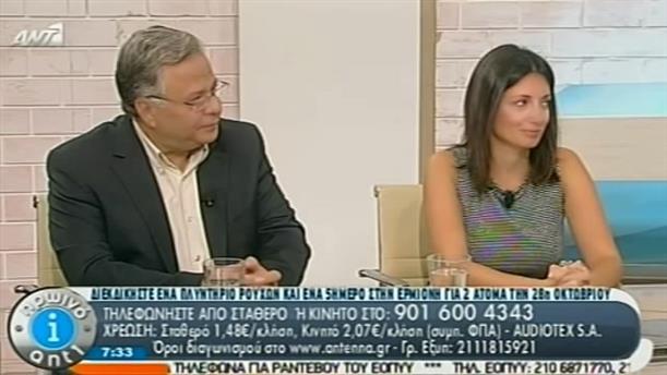 Πρωινό ΑΝΤ1 – Ενημέρωση - 21/10/2013