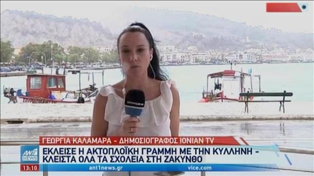 """""""Ιανός"""": Κλειστά σχολεία και δεμένα πλοία σε Ζάκυνθο - Κεφαλονιά"""