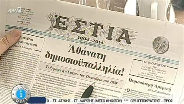 Εφημερίδες (06/11/2014)