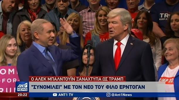 Απολαυστικός ο Άλεκ Μπάλντουιν ως Τραμπ σε συνομιλία με τον Ερντογάν