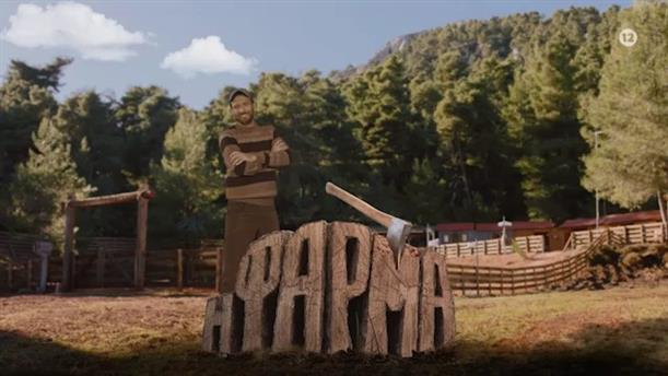 Η ΦΑΡΜΑ - Θανάσης Πάτρας