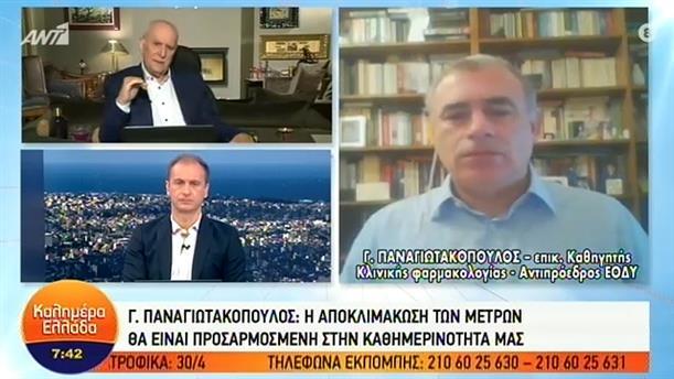 Γ. Παναγιωτακόπουλος (Αντιπρόεδρος ΕΟΔΥ) – ΚΑΛΗΜΕΡΑ ΕΛΛΑΔΑ – 21/04/2020