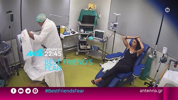 BEST FRIEND'S FEAR - ΠΑΡΑΣΚΕΥΗ ΣΤΙΣ 22:45