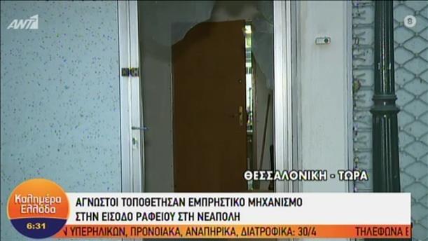Εμπρησμός σε ραφειο, στην Θεσσαλονίκη