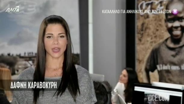 VICE - Επεισόδιο 7 - Β ΚΥΚΛΟΣ