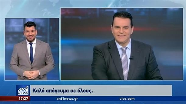 ANT1 NEWS 11-07-2020 ΣΤΗ ΝΟΗΜΑΤΙΚΗ