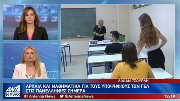 Συνεχίζονται οι Πανελλήνιες - Δάσκαλος κλείδωσε μαθητή στην τάξη