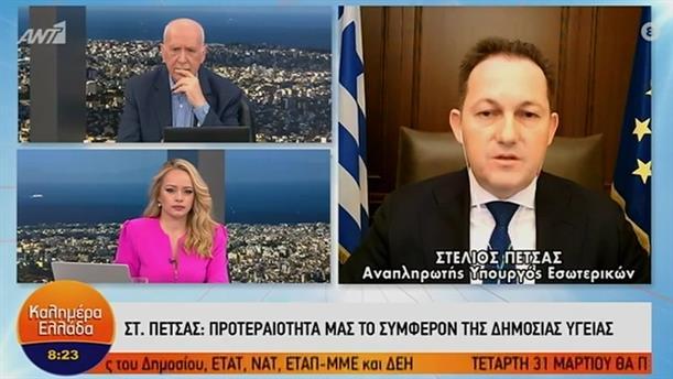Στέλιος Πέτσας - Αναπλ. Υπουργός Εσωτερικών – ΚΑΛΗΜΕΡΑ ΕΛΛΑΔΑ - 30/03/2021