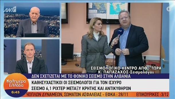 """Ο σεισμολόγος Κ. Παπαζάχος στην εκπομπή """"Καλημέρα Ελλάδα"""""""
