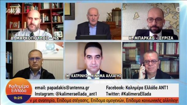 Μαρκόπουλος - Μπάρκας - Κατρίνης στην εκπομπή «Καλημέρα Ελλάδα»