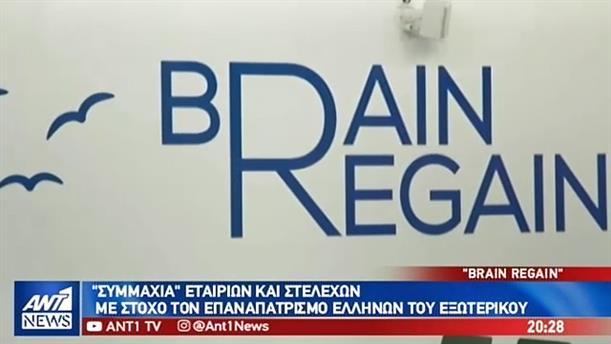 """Ολοένα και μεγαλύτερες διαστάσεις παίρνει η πρωτοβουλία """"BRAIN REGAIN"""""""
