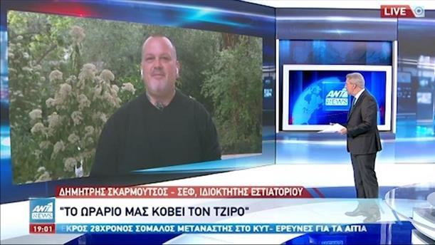 Ο Δημήτρης Σκαρμούτσος στον ΑΝΤ1 για το άνοιγμα της εστίασης