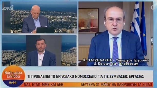 """Ο Κωστής Χατζηδάκης στο """"Καλημέρα Ελλάδα"""""""