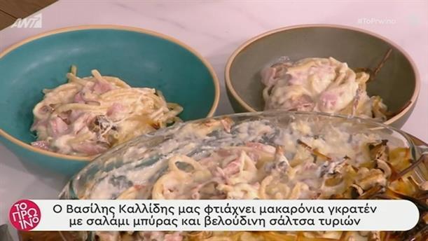 Μακαρόνια γκρατέν με σαλάμι μπύρας και βελούδινη σάλτσα τυριών - Το Πρωινό - 05/05/2020