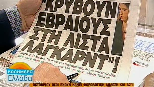 Εφημερίδες (09/10/2015)
