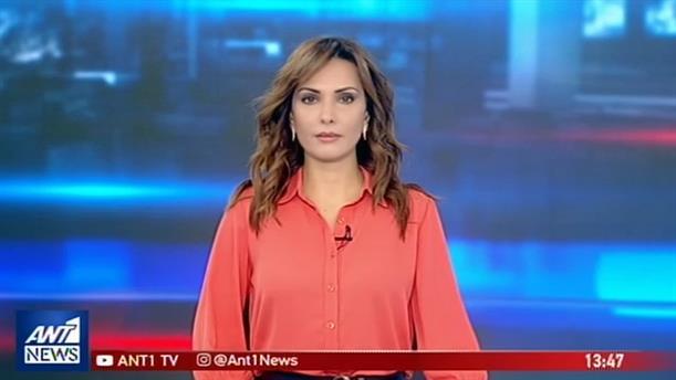 ANT1 NEWS 16-04-2019 ΣΤΙΣ 13:00