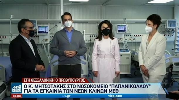 Επίσκεψη Μητσοτάκη στην Θεσσαλονίκη