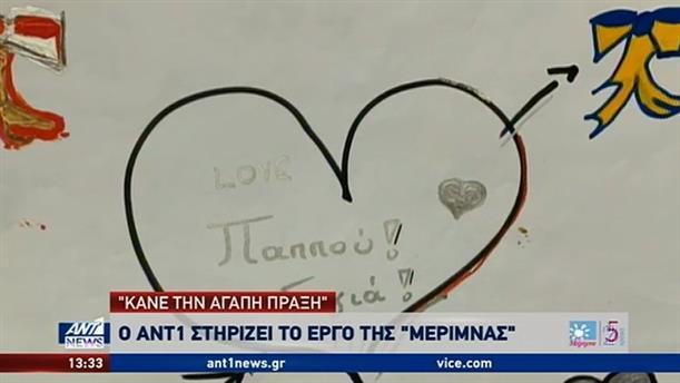 """""""Κάνε την αγάπη πράξη"""": Ο Όμιλος ΑΝΤ1 στηρίζει την """"Μέριμνα"""""""