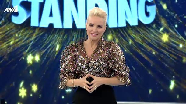 STILL STANDING – ΕΠΕΙΣΟΔΙΟ 74 – 3η Σεζόν
