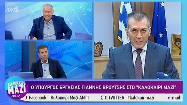 Γιάννης Βρούτσης - ΚΑΛΟΚΑΙΡΙ ΜΑΖΙ – 30/07/2019