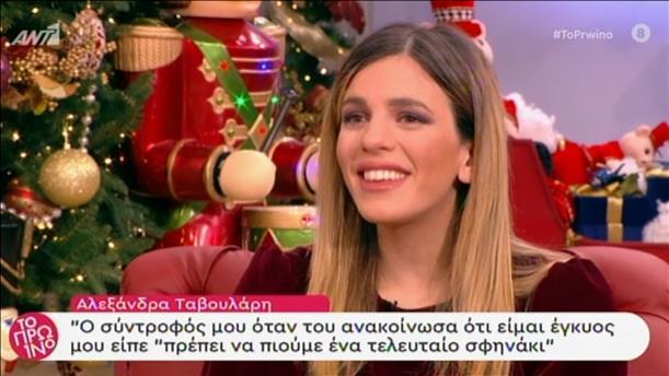 Η Αλεξάνδρα Ταβουλάρη στο Πρωινό
